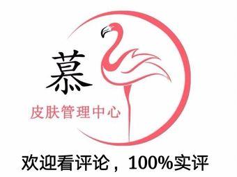 慕·皮肤管理中心(万象汇1店)