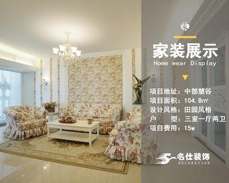 100平米三室一厅田园风格客厅装修案例