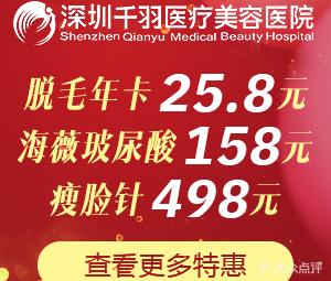 深圳千羽医疗美容医院