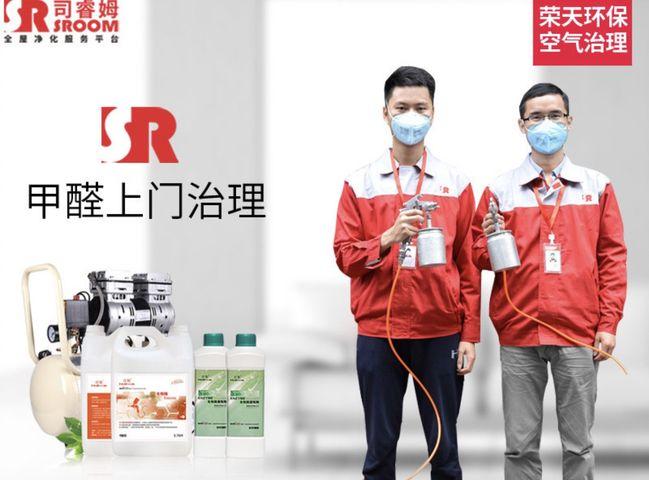 司睿姆空气治理装修污染治理的图片