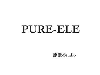 原素PURE-ELE工作室