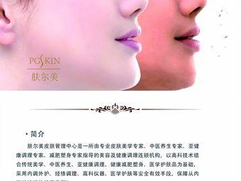 肤尔美皮肤管理