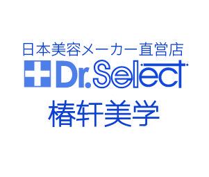 日本美容メーカーDr·Select 椿轩美学