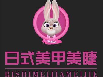 兔子日式美甲美睫