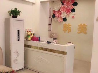 韩美专业技术美容中心