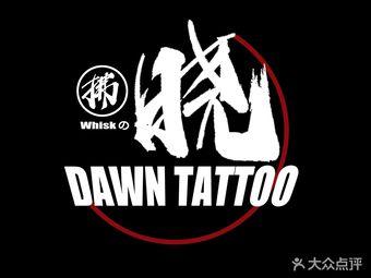 Dawn拂晓刺青(全城名店)