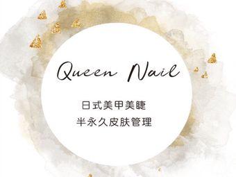 Queen·Nail 美甲美睫皮肤管理