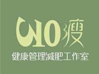 尚赫310瘦健康减肥生活馆