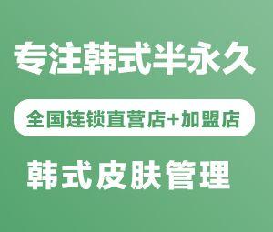 七颜国际半永久皮肤管理中心(羊山店)