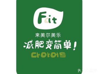 香港美尔美乐专业减肥连锁(新区店)