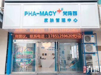 梵玛西皮肤管理中心(连云区海棠路店)