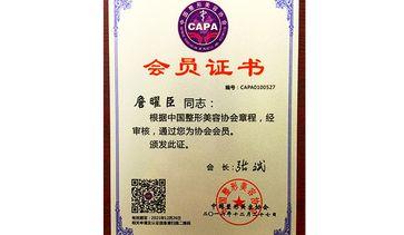 中国美容协会会员