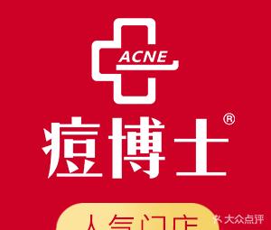 痘博士天津·国际祛痘领跑品牌(海光寺店)