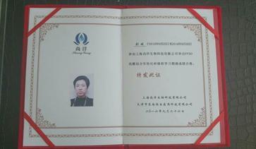 参与激光培训成绩优异颁发的证书