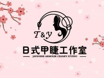 T&Y·雏森日式甲睫工作室(三里屯店)