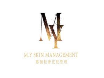 M.Y慕颜轻奢皮肤管理