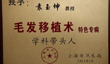 上海市卫生局授予毛发移植术学科带头人