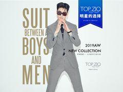 韩国TOPZIO西服定制