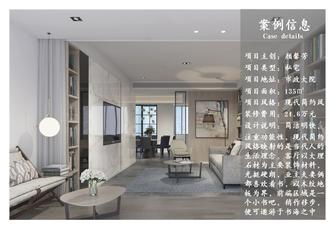 豪华型130平米三现代简约风格客厅装修案例