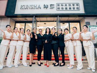 坤莎国际皮肤管理