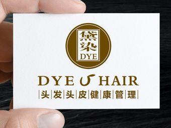 黛染头皮管理 DYE U HAIR