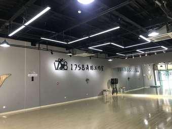 1758舞蹈工作室(宏福一店)
