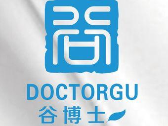 谷博士专业祛痘祛斑中心