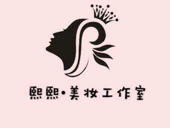 熙熙•美妆美甲美睫工作室