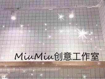 MiuMiu创意工作室
