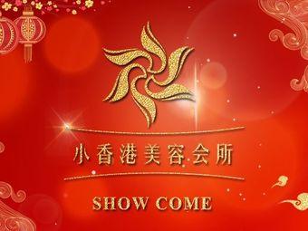 小香港美容健康养生会所(花桥店)