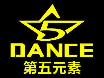 第五元素舞蹈培训基地(中心店)