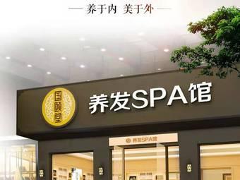 国颐堂养发SPA馆(金月湾店)