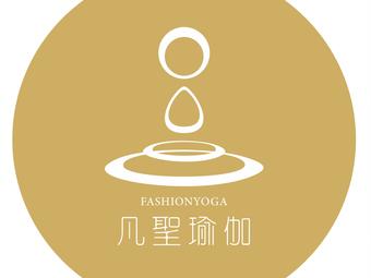 凡圣瑜伽(万达馆)