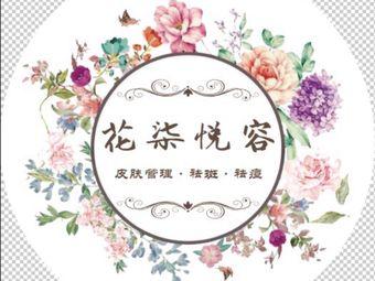 花柒悦容皮肤管理中心
