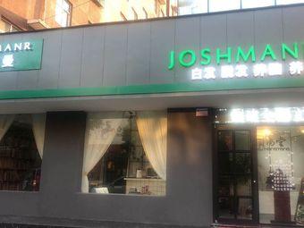 乔丝曼头疗馆(南街店)