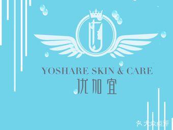 YOSHARE优加宜皮肤管理中心