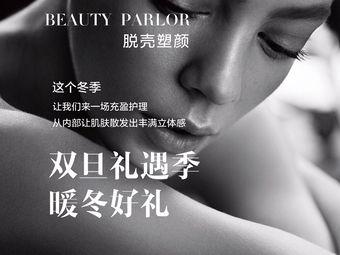 脫殼塑顏Beauty  Parlor