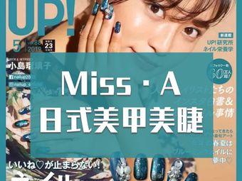 Miss·A日式美甲美睫沙龍