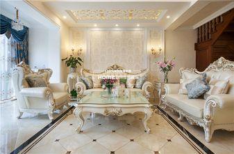 140平米复式欧式风格客厅装修图片大全