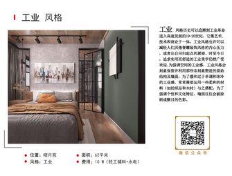 10-15万60平米一居室其他风格客厅图片大全