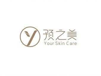 YOUR SKIN CARE预之美(K11店)