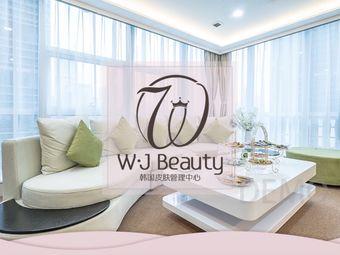 WJ Beauty韩国皮肤管理中心