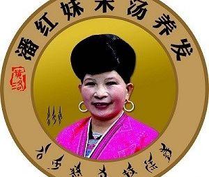 潘红妹米汤养发馆