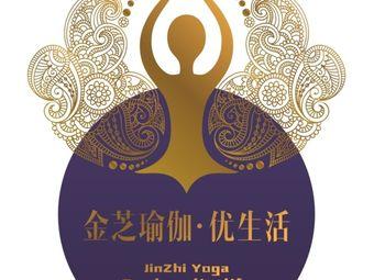 金芝瑜伽优生活