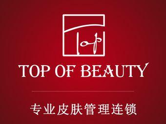TOP OF BEAUTY皮肤管理(高科店)