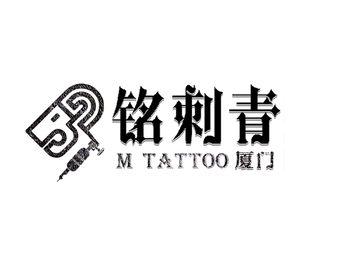 铭刺青纹身设计工作室