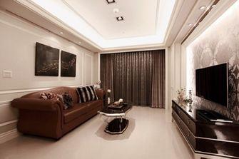 130平米三新古典风格客厅装修案例
