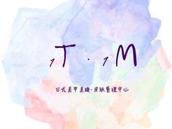 1T·1M 日式美甲美睫皮肤管理中心
