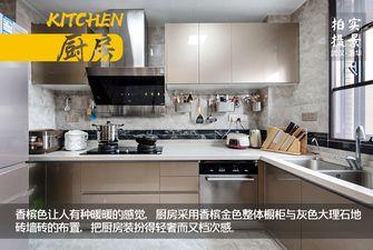 130平米三室两厅其他风格厨房图