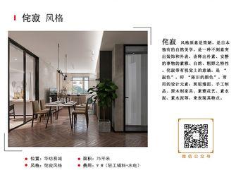 10-15万70平米其他风格客厅欣赏图